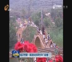 临沂兰陵:旅游扶贫项目开门迎客