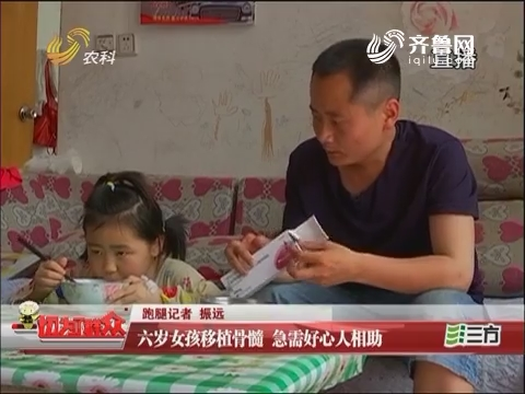 济宁:六岁女孩移植骨髓 急需好心人相助