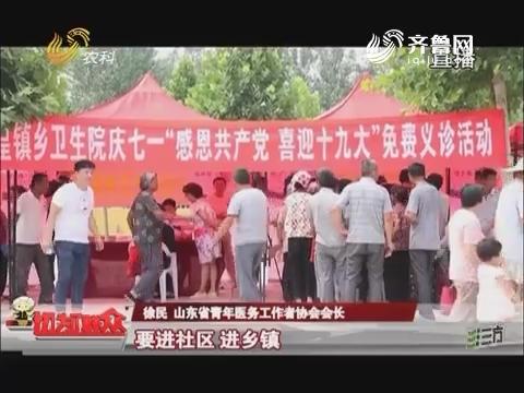 群众新闻:山东省青年医务工作者送医进菏泽