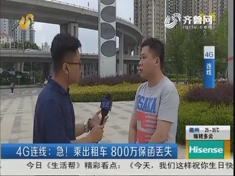 【4G连线】青岛:急!乘出租车 800万保函丢失