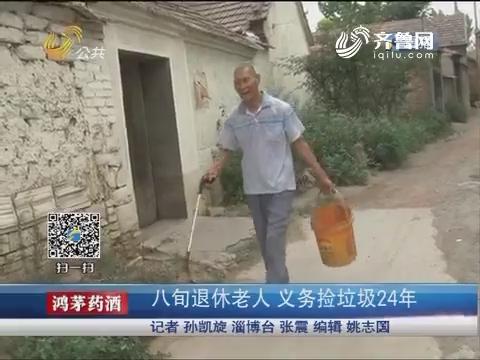 淄博:八旬退休老人 义务捡垃圾24年