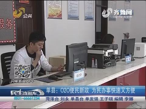 单县:O2O便民新政  为民办事快速又方便