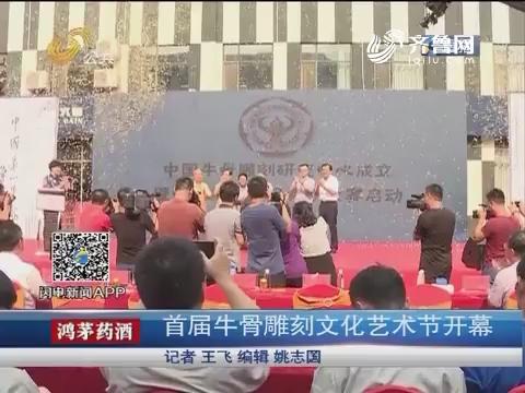 阳信:首届牛骨雕刻文化艺术节开幕