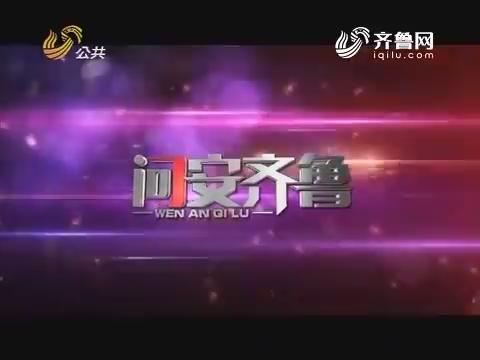 20170701《问安齐鲁》:齐鲁最美安全卫士系列展播
