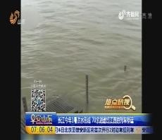 【热点快搜】长江今年1号洪水形成 70余趟途经江西的列车停运