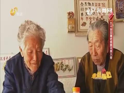 20170702《幸福银铃》:九十岁贝雕老奶奶光荣入党