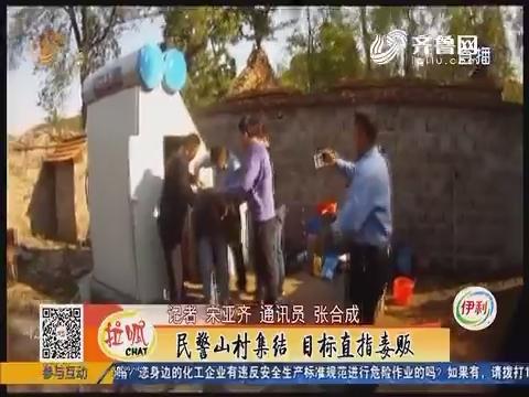 临沂:民警山村集结 目标直指毒贩