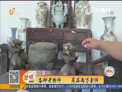 日照:六旬老人 建造一座博物馆