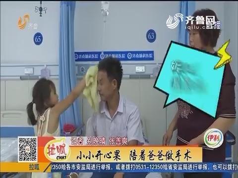 济南:小小开心果 陪着爸爸做手术
