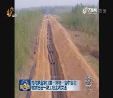 青岛港董家口港-潍坊-鲁中鲁北输油管道一期工程全线贯通