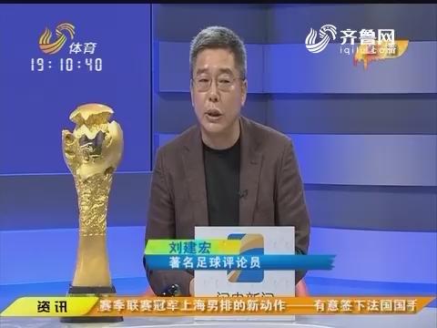 """赛程过半一""""心""""难求 刘建宏做客《超级赛场》"""