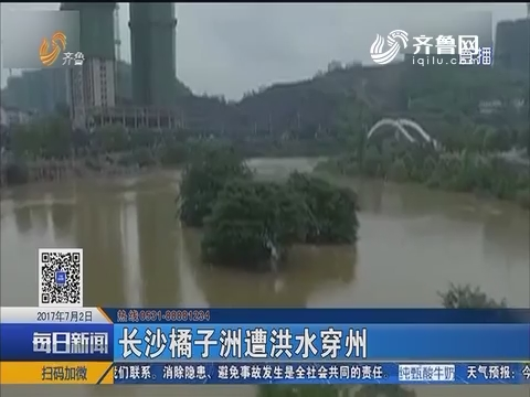 湘江突破历史水位 湖南400多万人受灾