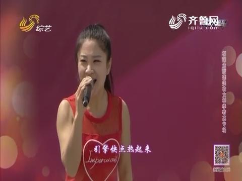 综艺大篷车:姚蓉蓉激情演唱《我要飞》