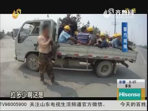 淄博:超载20人 货车变客车