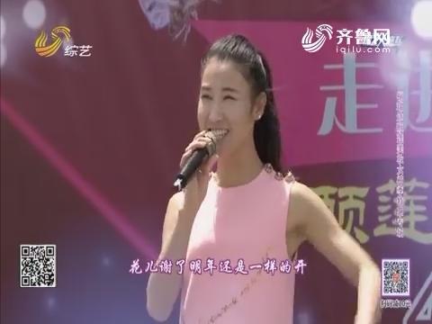 综艺大篷车:王媛媛载歌载舞 观众拍手称赞