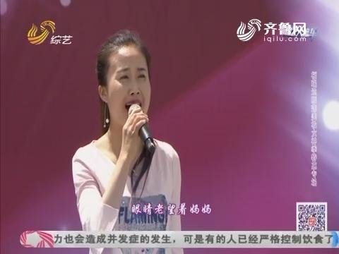 综艺大篷车:马翠霞真情演唱《我的好妈妈》 现场观众感动落泪