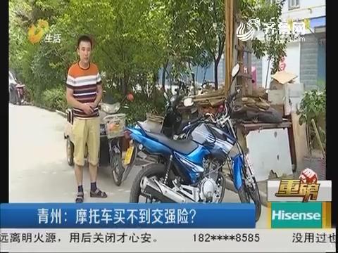 【重磅】潍坊:犯愁!摩托车难年审