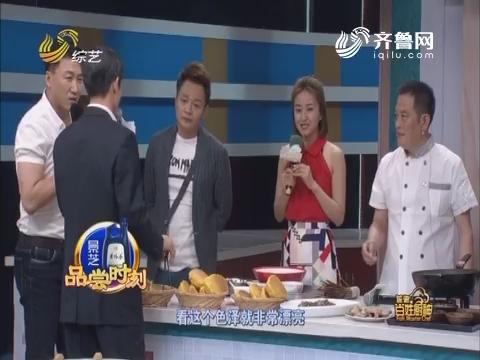 百姓厨神:温情父女分享蓬莱第一饼