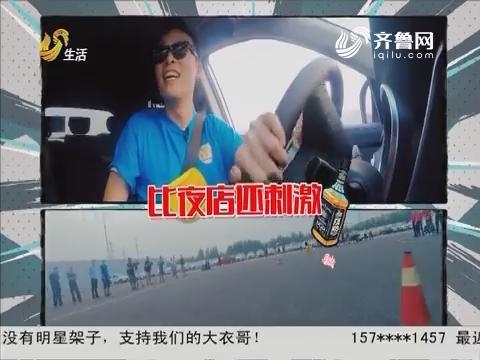 跨界卖霸:人车大竞技 蓝队势如破竹赢得胜利
