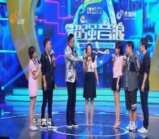 """超强音浪:黄绮珊与音浪小队现场搞怪""""磋""""歌"""