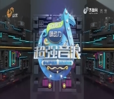 20170702《超强音浪》:黄绮珊好友助阵 共忆往事惊喜爆料