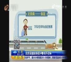 【热点快搜】北京至雄安新区6号将开动车