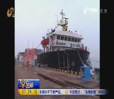 国内首艘养殖工船启航 开创我国海上养鱼先河