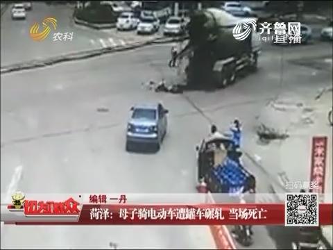 菏泽:母子骑电动车遭罐车碾轧 当场死亡