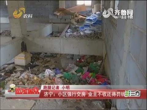 济宁:小区强行交房 业主不收还得罚钱