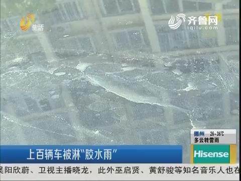 """威海:上百辆车被淋""""胶水雨"""""""