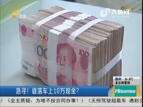 青岛:急寻!谁落车上10万现金?