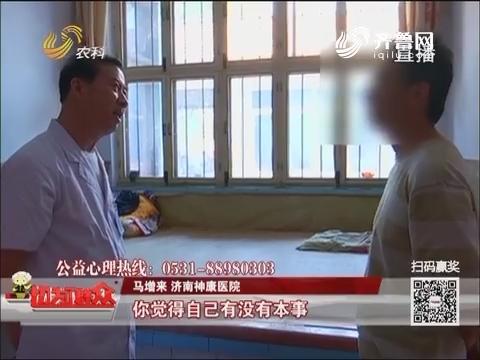 【神康有约】潍坊:高考压力大 小伙患上精神病