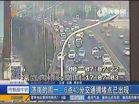 济南的周一:6点43分交通拥堵点已出现