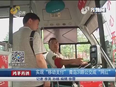 """实现""""移动支付"""" 青岛31路公交成""""网红"""""""
