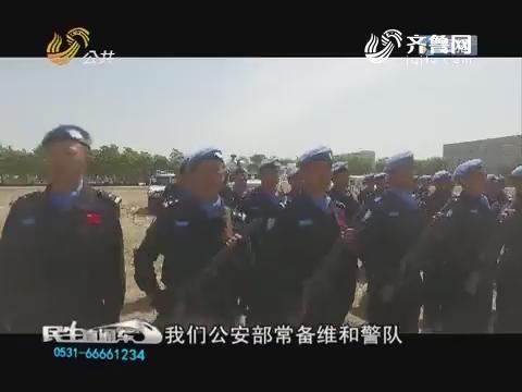 探秘常备维和警队 展示大国形象