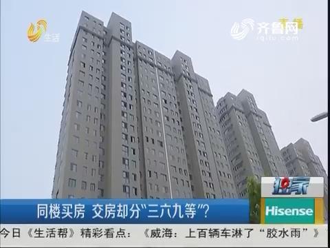 """【独家】济宁:同楼买房 交房却分""""三六九等""""?"""