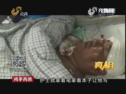 """【真相】曹县:重症监护室里传出的""""三张纸条"""""""