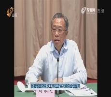 山東省委省政府重點工作推進情況視頻會議召開