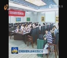 亚洲媒体聚焦山东采访活动启动