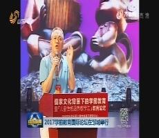 2017学前教育国际论坛在邹城举行