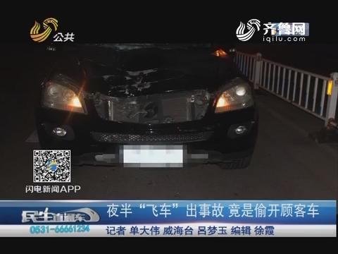 """威海:夜半""""飞车""""出事故 竟是偷开顾客车"""