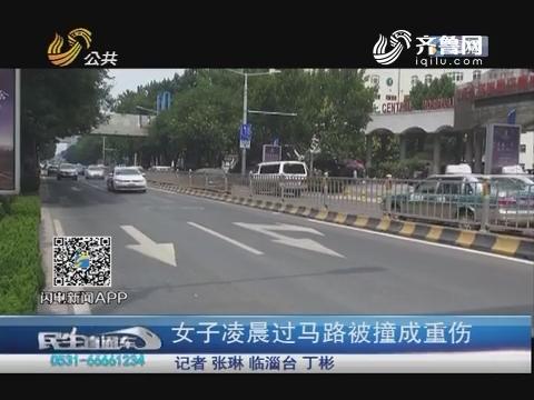 济南:女子凌晨过马路被撞成重伤 肇事司机已被控制