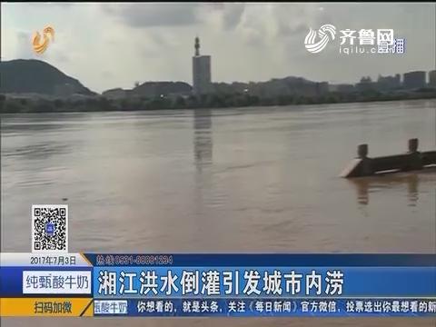 湘江洪水倒灌引发城市内涝 长沙市最高水深仍有半米