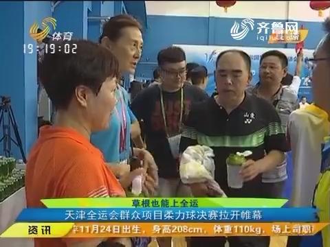 草根也能上全运:天津全运会群众项目柔力球决赛拉开帷幕