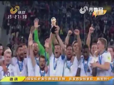 闪电速递:联合会杯 德国历史首夺冠 德国1-0智利
