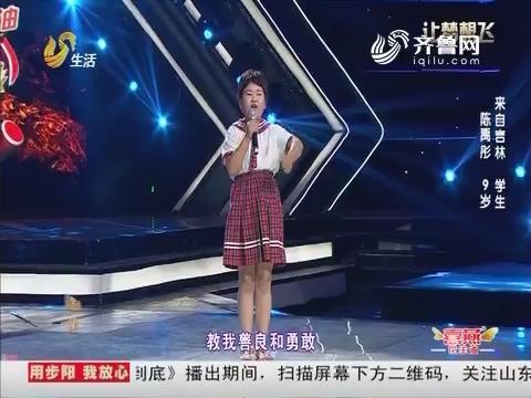 让梦想飞:陈禹彤与评委老师PK吃东西成功晋级