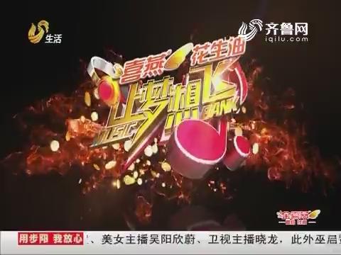 20170703《让梦想飞》:陈禹彤与评委老师PK吃东西成功晋级
