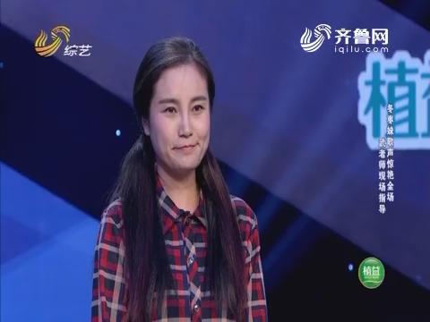 我是大明星:冬枣妹歌声惊艳全场 武老师现场指导