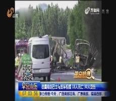 【热点快搜】德国南部巴士与货车相撞 18人死亡 30人受伤