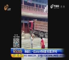 聊城阳谷:一渣土车与小轿车相撞 失控撞上狮子楼